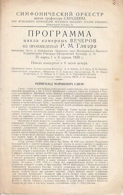 Concert Programme 1928 Moscow Reinhold Gliere Plays Own Music • 4.99£
