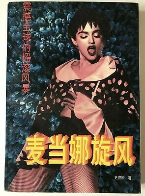 Madonna Chinese Paperback Book 1996 • 19.95£